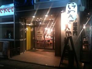 三ツ矢堂製麺 大船店 外観